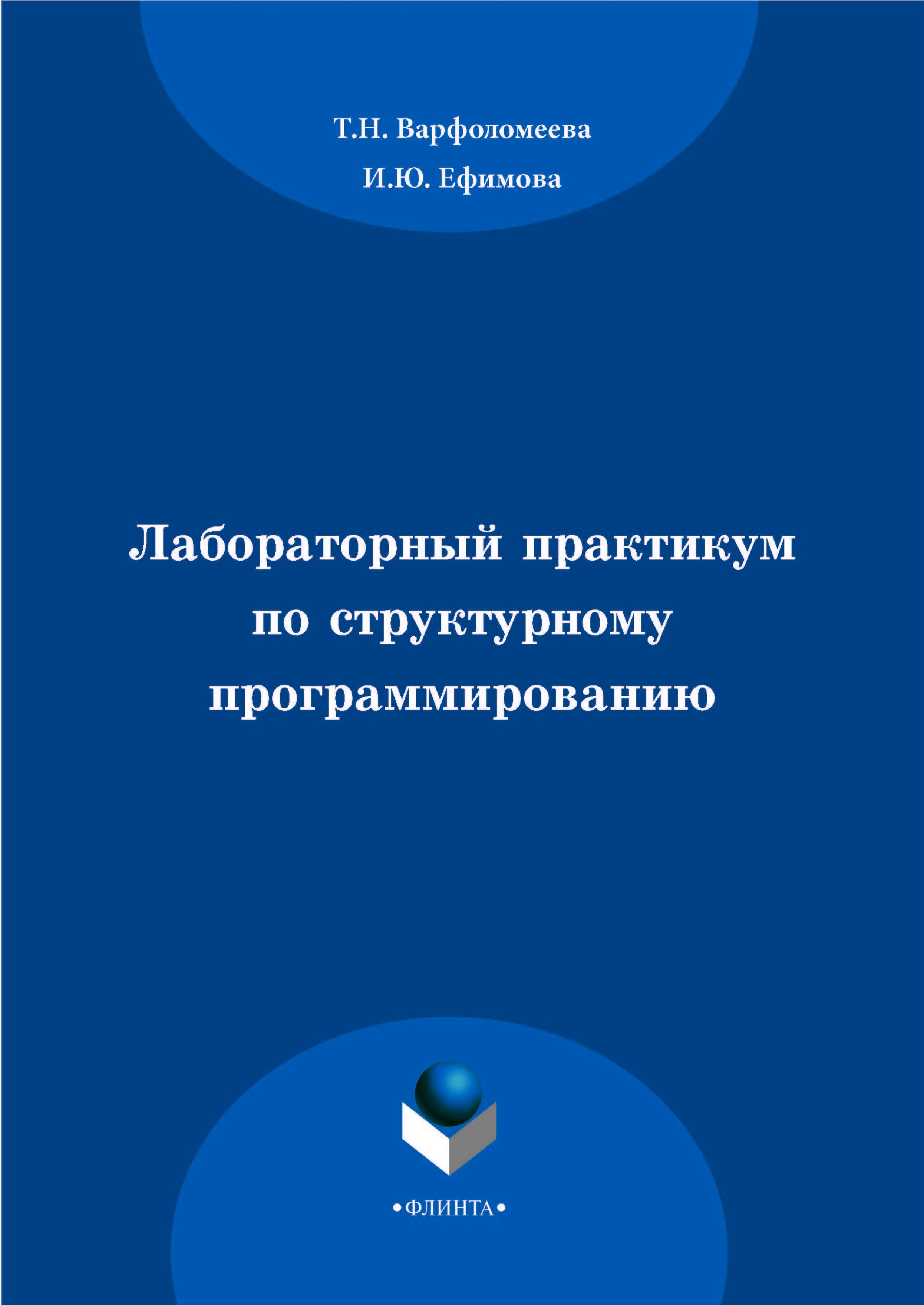 И. Ю. Ефимова Лабораторный практикум по структурному программированию аляев ю практикум по алгоритмизации и программированию на языке паскаль