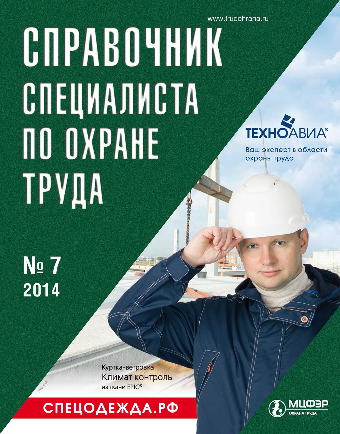 Отсутствует Справочник специалиста по охране труда № 7 2014 цены