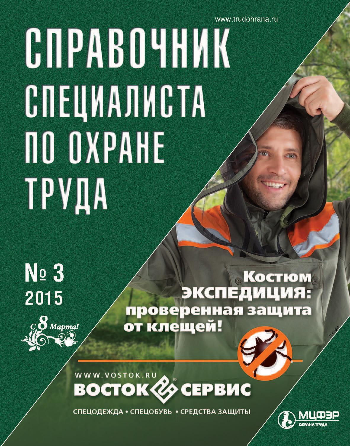 Отсутствует Справочник специалиста по охране труда № 3 2015