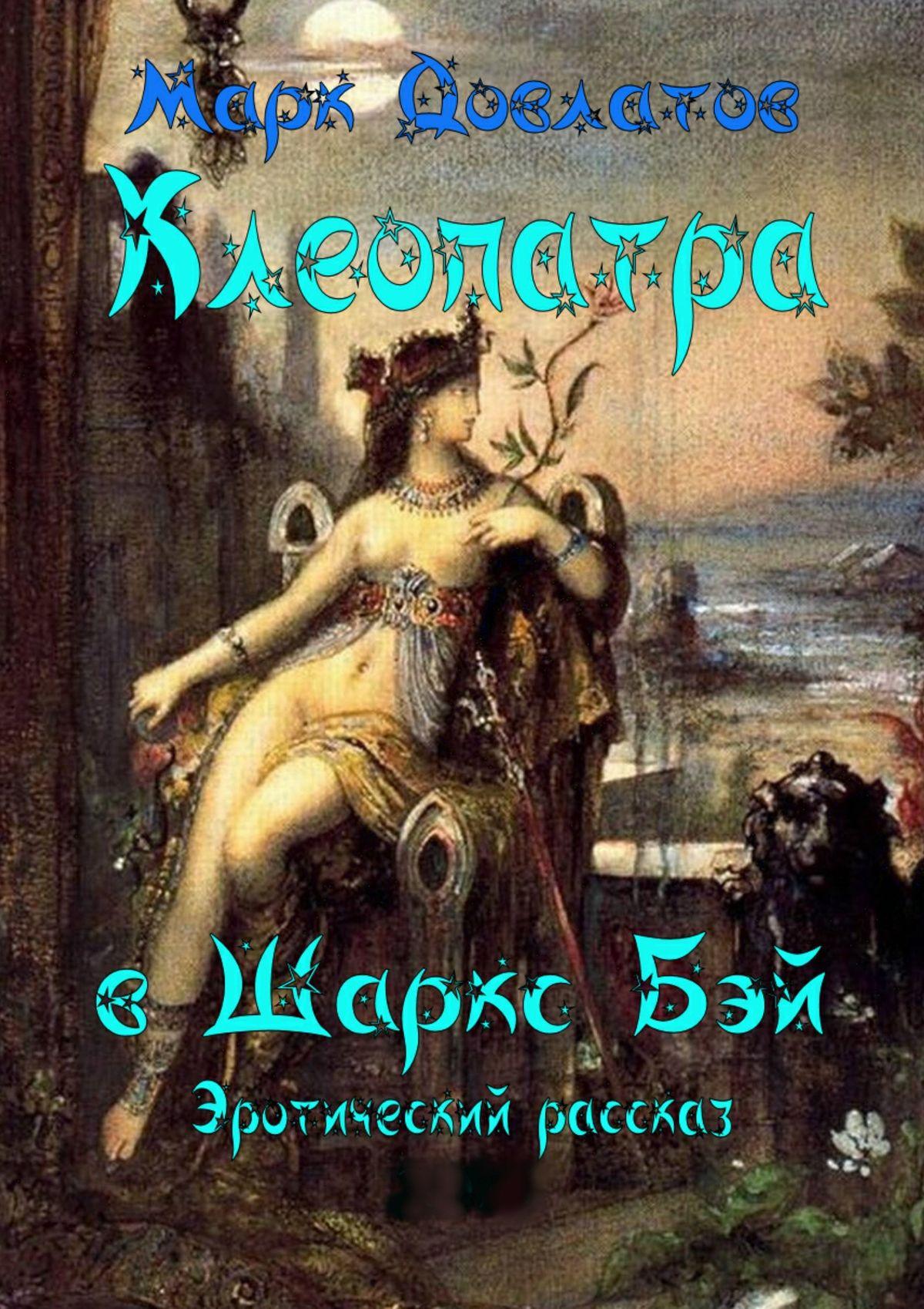 Марк Довлатов Клеопатра в Шаркc Бэй