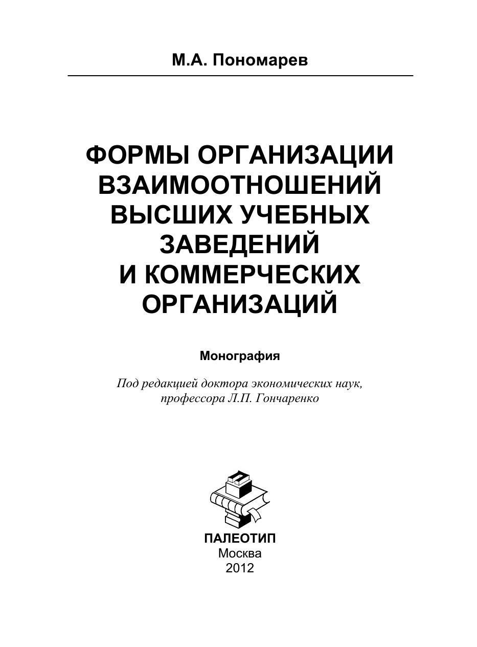 цены Максим Пономарев Формы организации отношений высших учебных заведений и коммерческих организаций