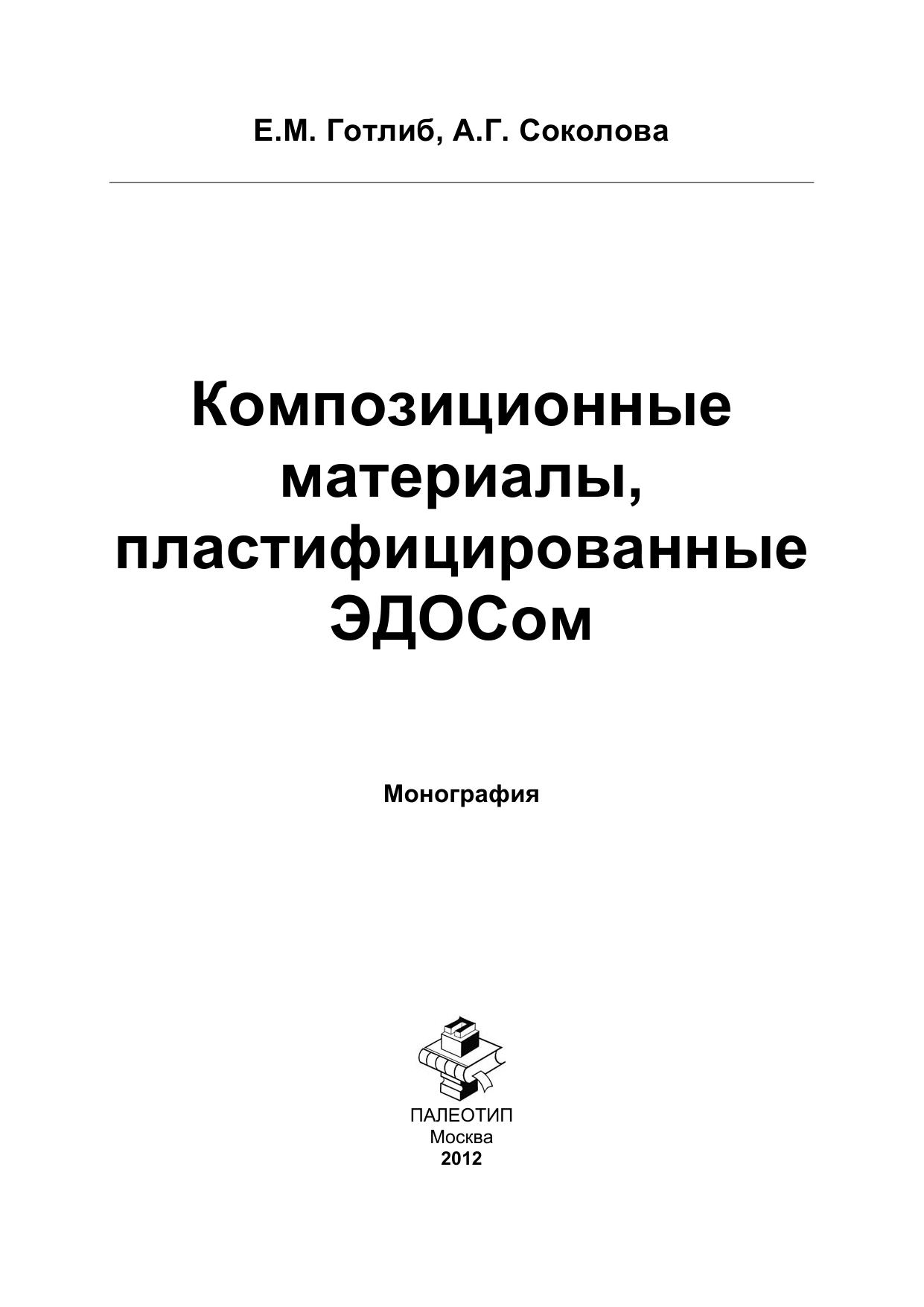 Елена Готлиб Композиционные материалы, пластифицированные ЭДОСом