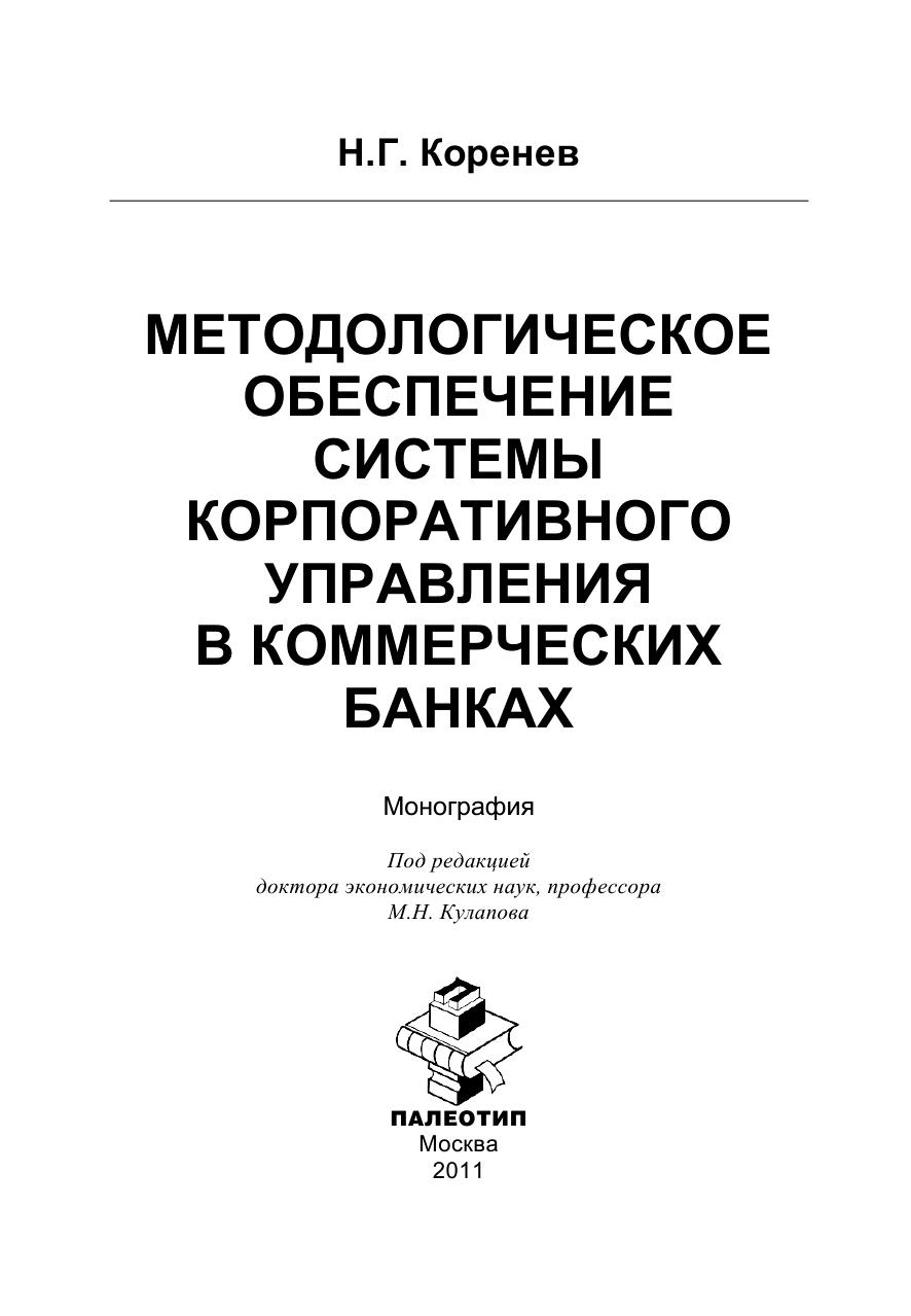 Методологическое обеспечение системы корпоративного управления в коммерческих банках