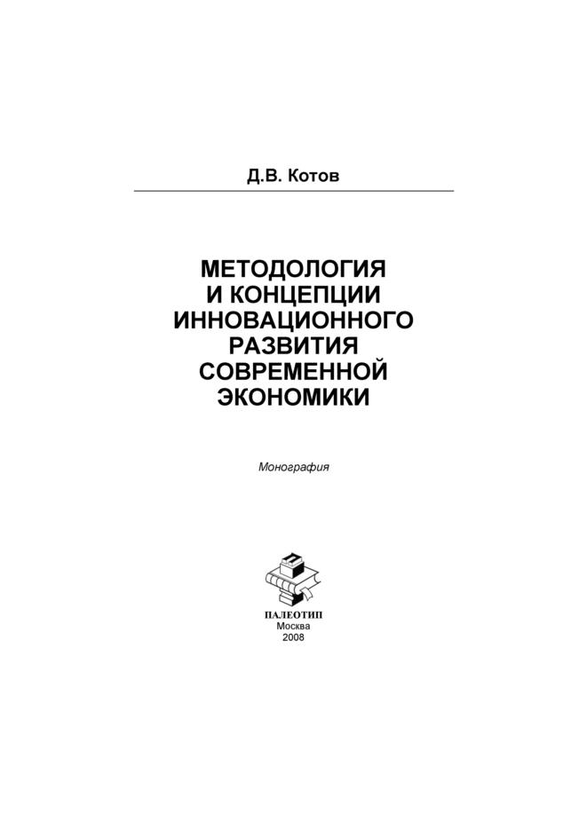 Дмитрий Котов Методология и концепции инновационного развития современной экономики недорого