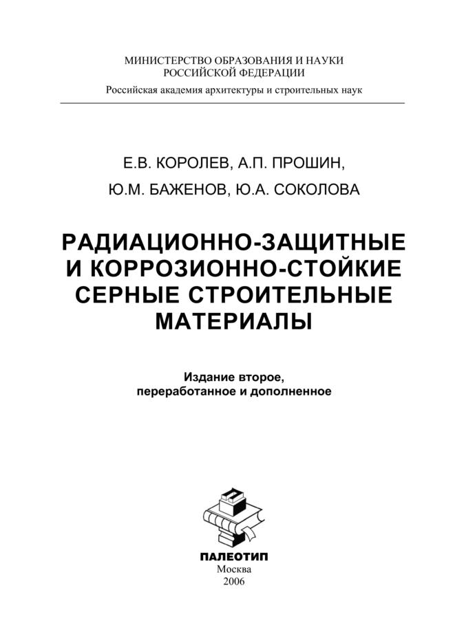 Юлия Соколова Радиационно-защитные и коррозионно-стойкие серные строительные материалы е в королев жидкостекольные строительные материалы специального назначения