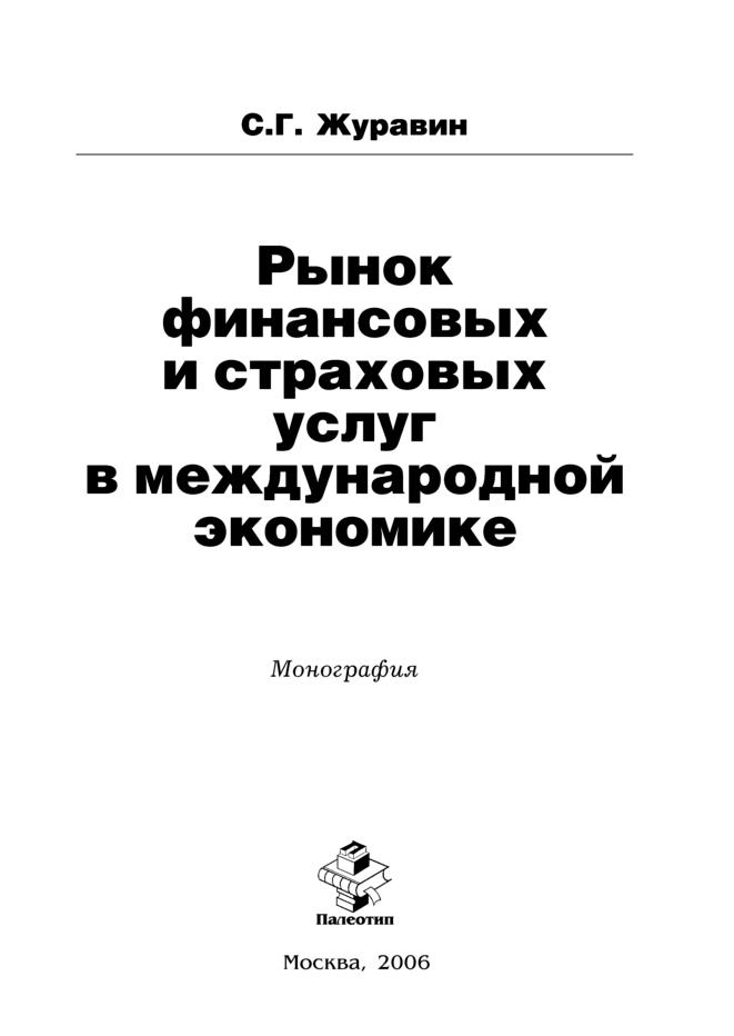цены Сергей Журавин Рынок финансовых и страховых услуг в международной экономике