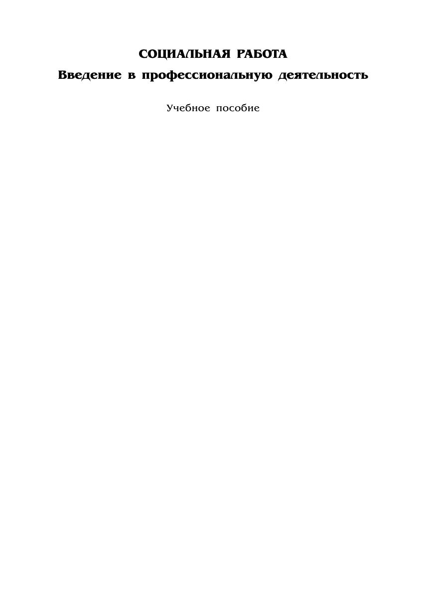 Коллектив авторов Социальная работа: введение в профессиональную деятельность васькин а гольдштадт м старая москва в границах камер колледского вала московский университет на моховой фотопутеводитель