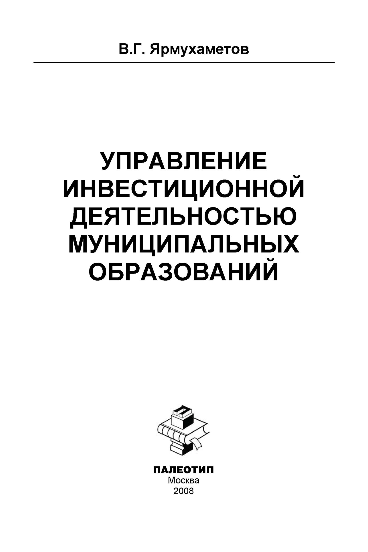 Виль Ярмухаметов Управление инвестиционной деятельностью муниципальных образований цена
