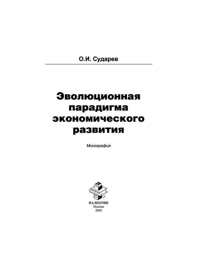 Олег Сударев Эволюционная парадигма экономического развития