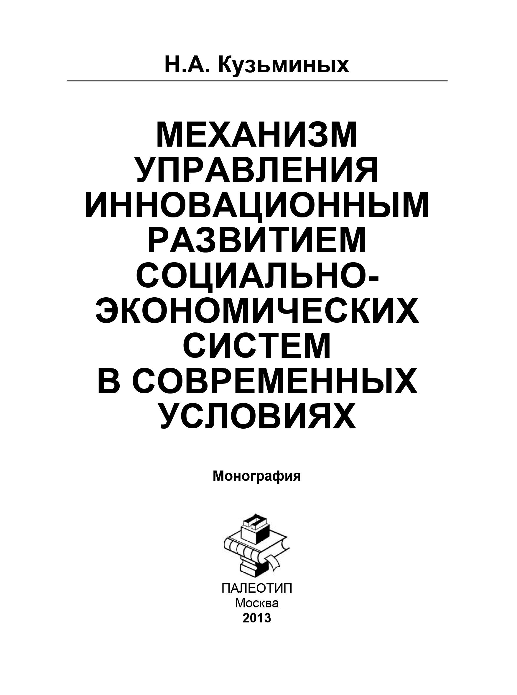 Н. Кузьминых Механизм управления инновационным развитием социально-экономических систем в современных условиях