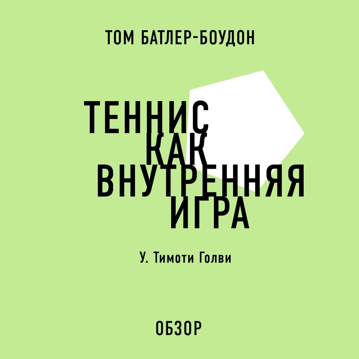 Том Батлер-Боудон Теннис как внутренняя игра. У. Тимоти Голви (обзор) том батлер боудон коучинг высокой эффективности джон уитмор обзор