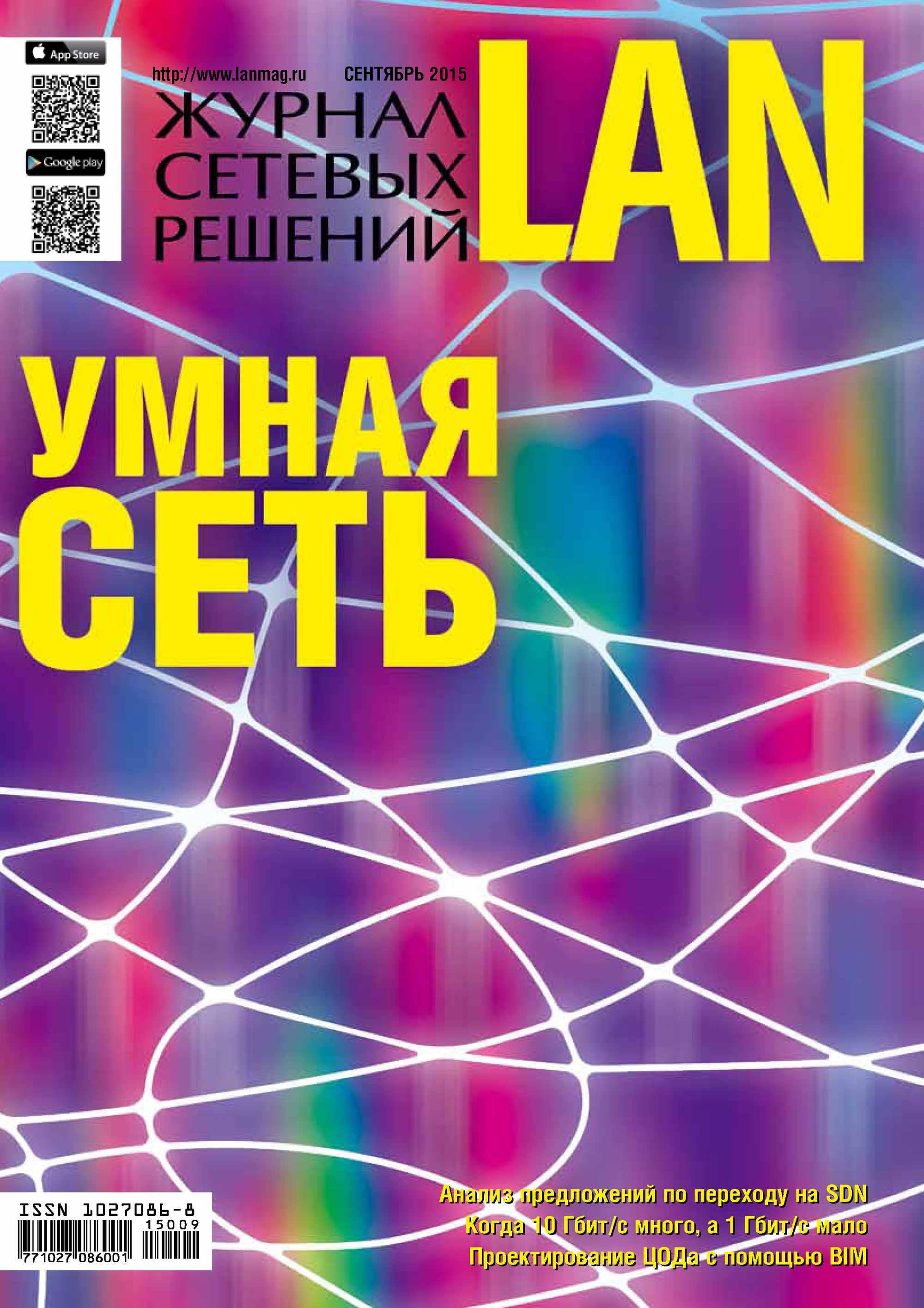 Открытые системы Журнал сетевых решений / LAN №09/2015 открытые системы журнал сетевых решений lan 10 2015