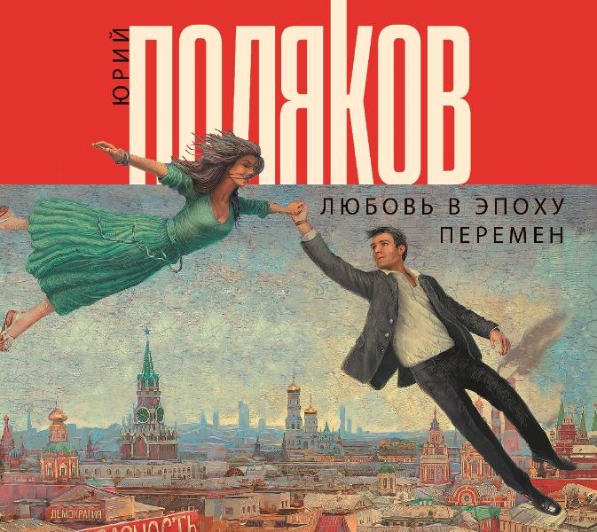 Юрий Поляков Любовь в эпоху перемен поляков юрий михайлович любовь в эпоху перемен