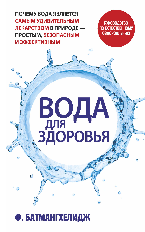 Фирейдон Батмангхелидж Вода для здоровья цена 2017