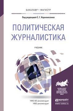 Политическая журналистика. Учебник для бакалавриата и магистратуры
