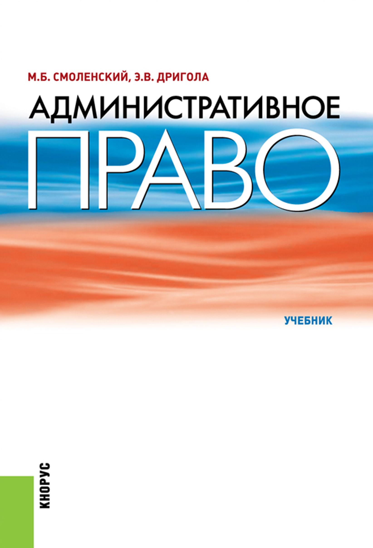 М. Б. Смоленский Административное право. Учебник