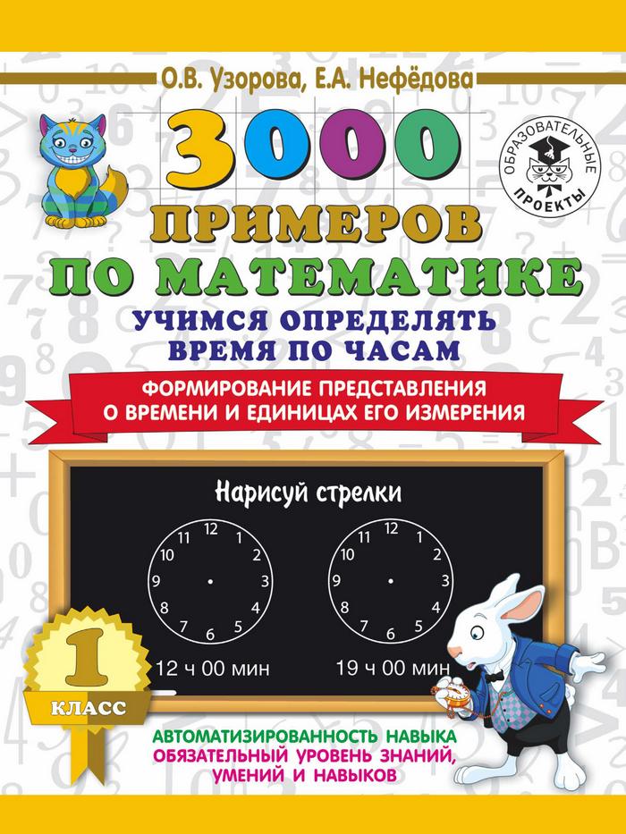 О. В. Узорова 3000 примеров по математике. Учимся определять время по часам. 1 класс. Формирование представления о времени и единицах его измерения