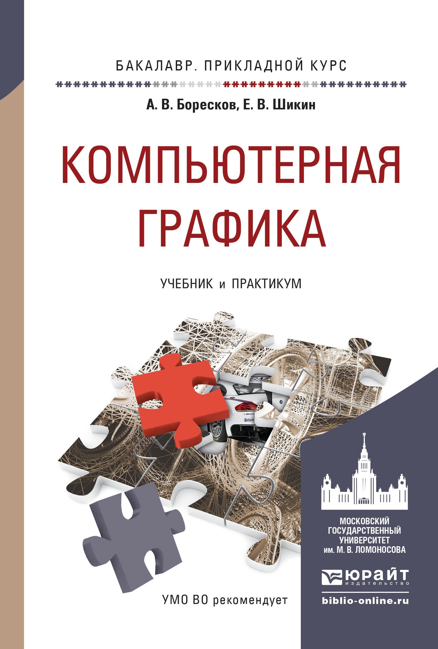 Евгений Викторович Шикин Компьютерная графика. Учебник и практикум для прикладного бакалавриата цена