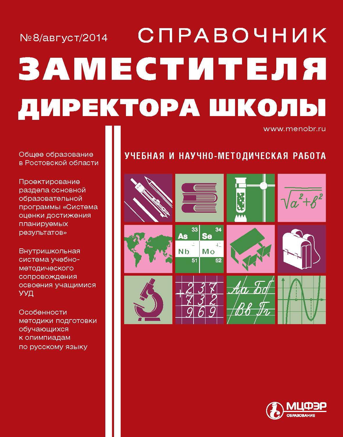 Отсутствует Справочник заместителя директора школы № 8 2014