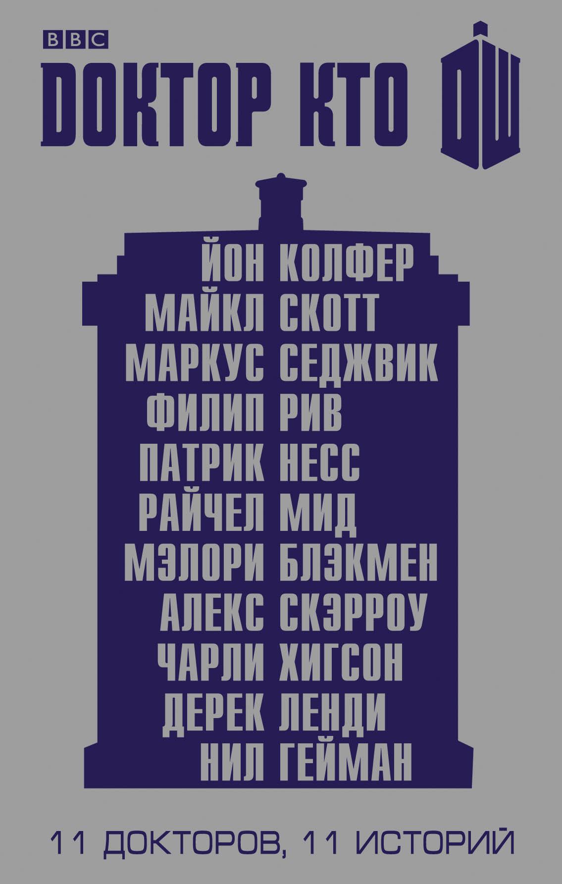 Нил Гейман Доктор Кто. 11историй (сборник) йон колфер артемис фаул последний хранитель