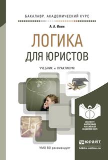 logika dlya yuristov uchebnik i praktikum dlya akademicheskogo bakalavriata