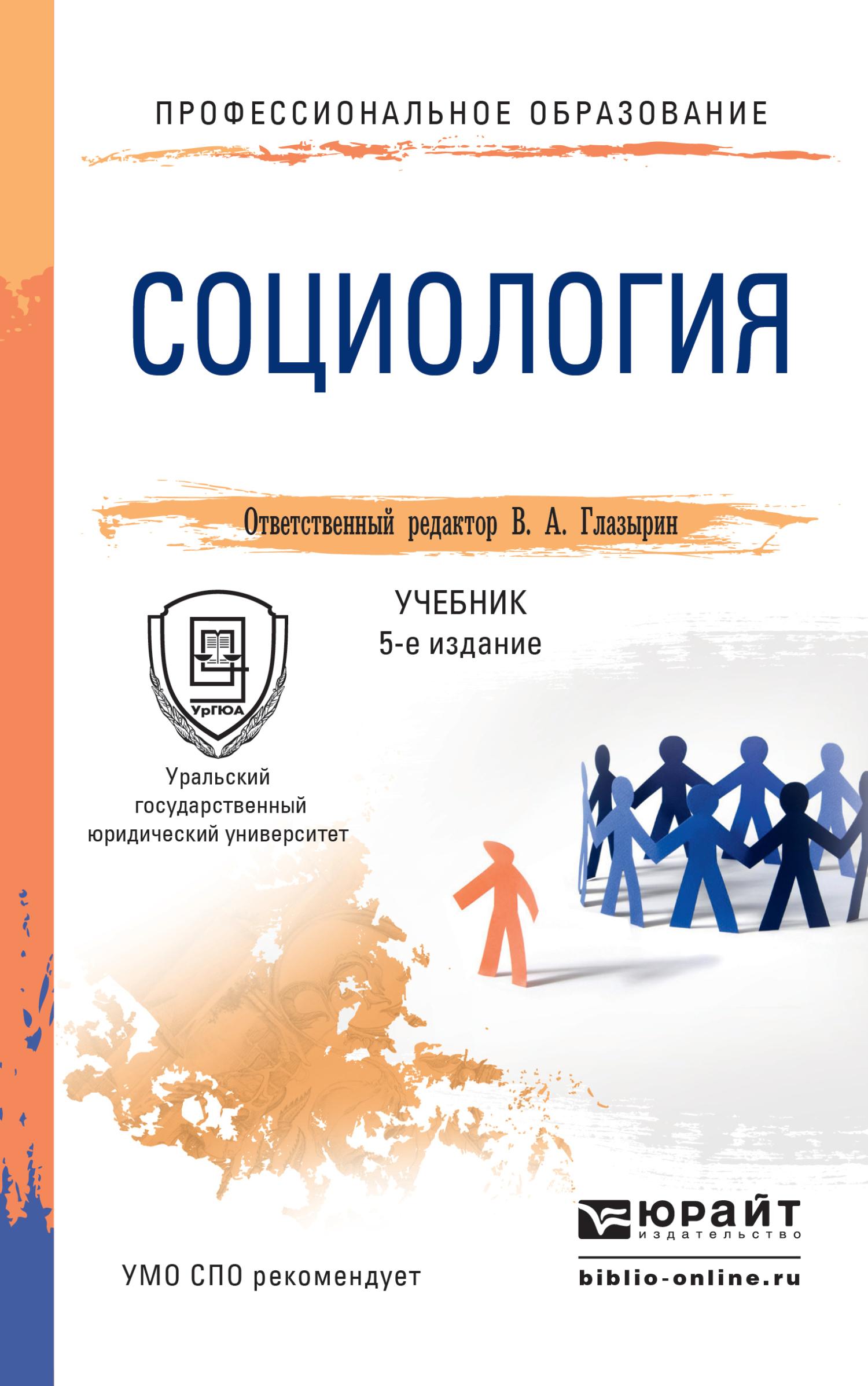Социология 5-е изд., пер. и доп. Учебник для СПО