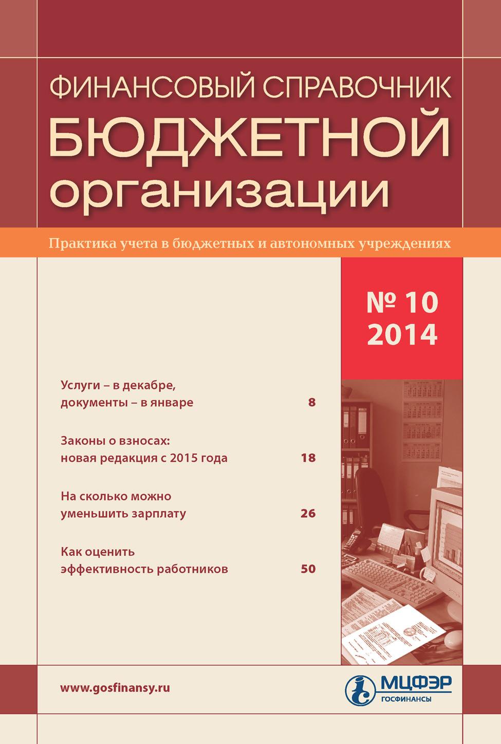 Отсутствует Финансовый справочник бюджетной организации № 10 2014 цены онлайн