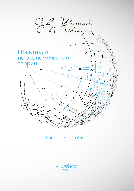 Ольга Шатаева Практикум по экономической теории demix бейсболка demix