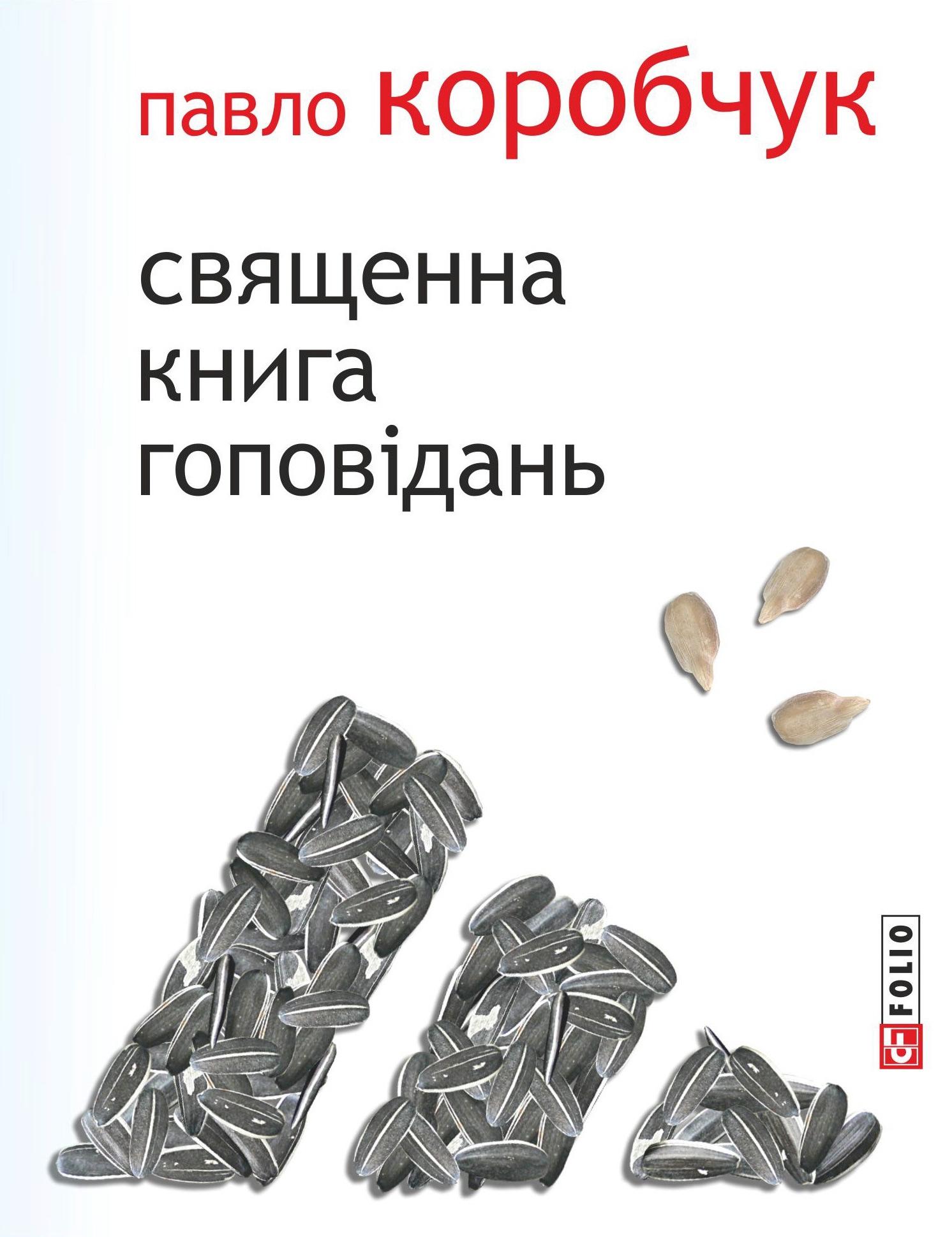 Павло Коробчук Священна книга гоповідань