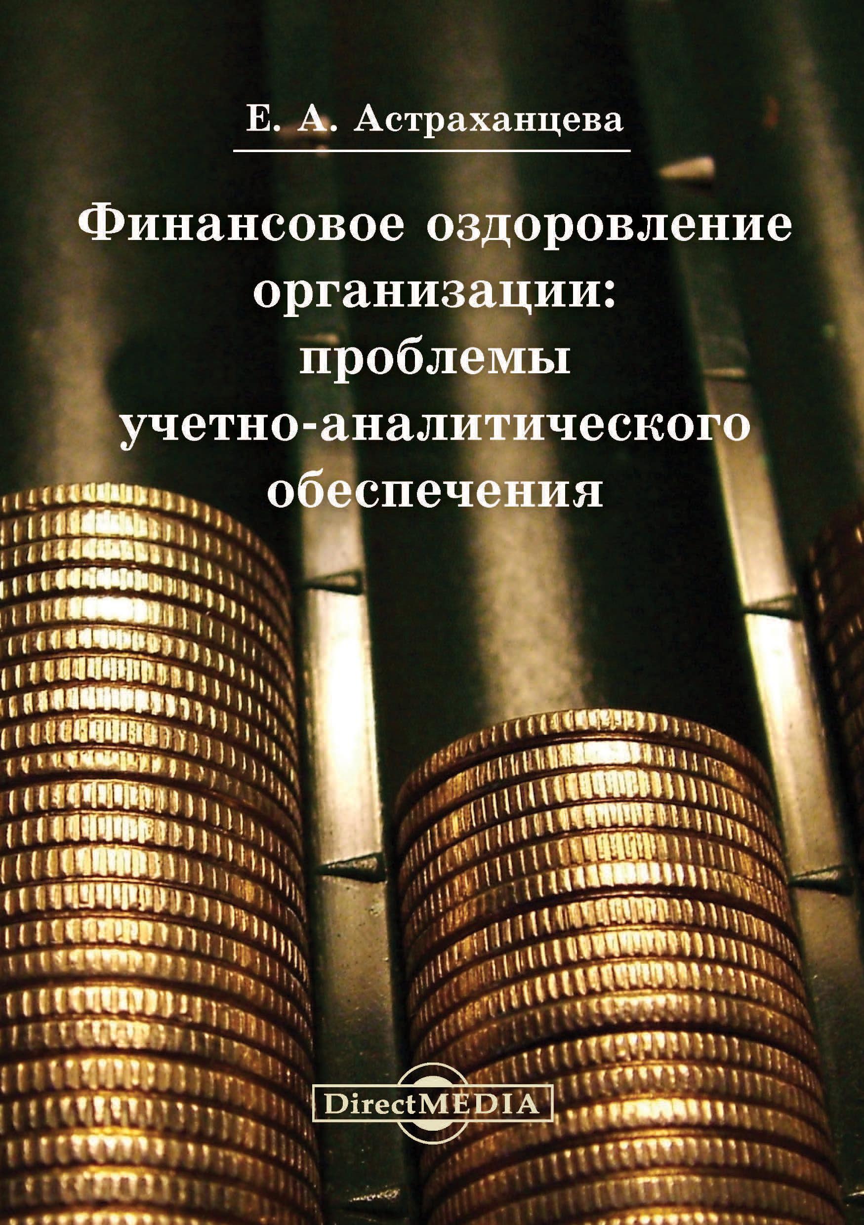 Елена Астраханцева Финансовое оздоровление организации елена хоменко научная работа магистрантов