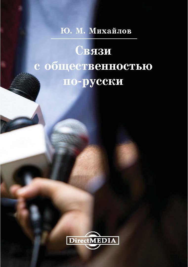 Фото - Юрий Михайлов Связи с общественностью по-русски а н толкачев …организуя pr своего бизнеса