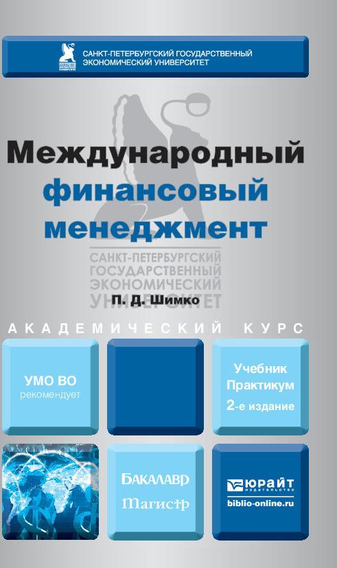 Петр Дмитриевич Шимко Международный финансовый менеджмент 2-е изд., пер. и доп. Учебник и практикум для бакалавриата и магистратуры