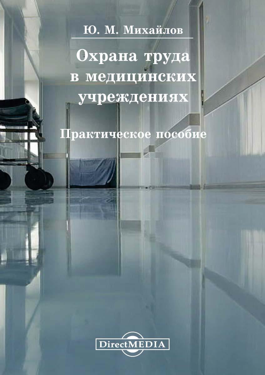 Юрий Михайлов Охрана труда в медицинских учреждениях
