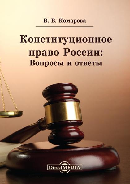 Валентина Комарова Конституционное право России: Вопросы и ответы а в безруков конституционное право россии