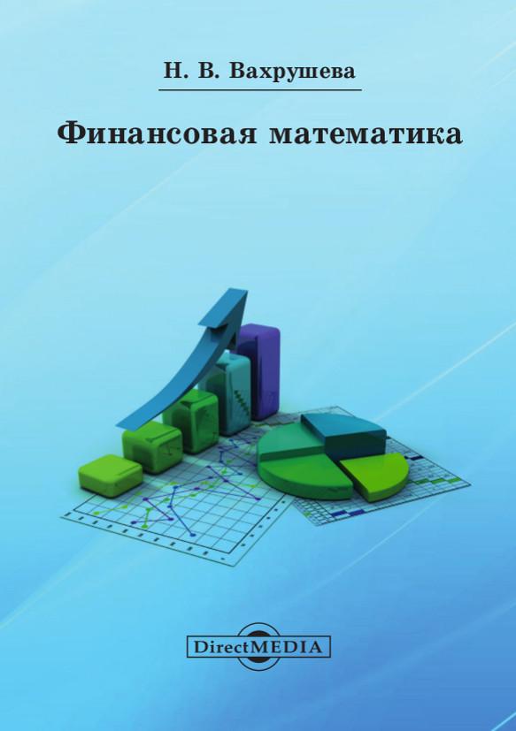 Надежда Вахрушева Финансовая математика