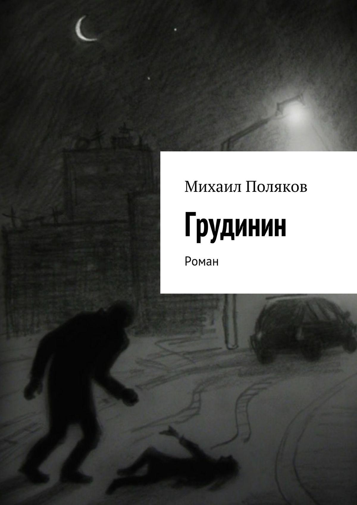 Михаил Борисович Поляков Грудинин