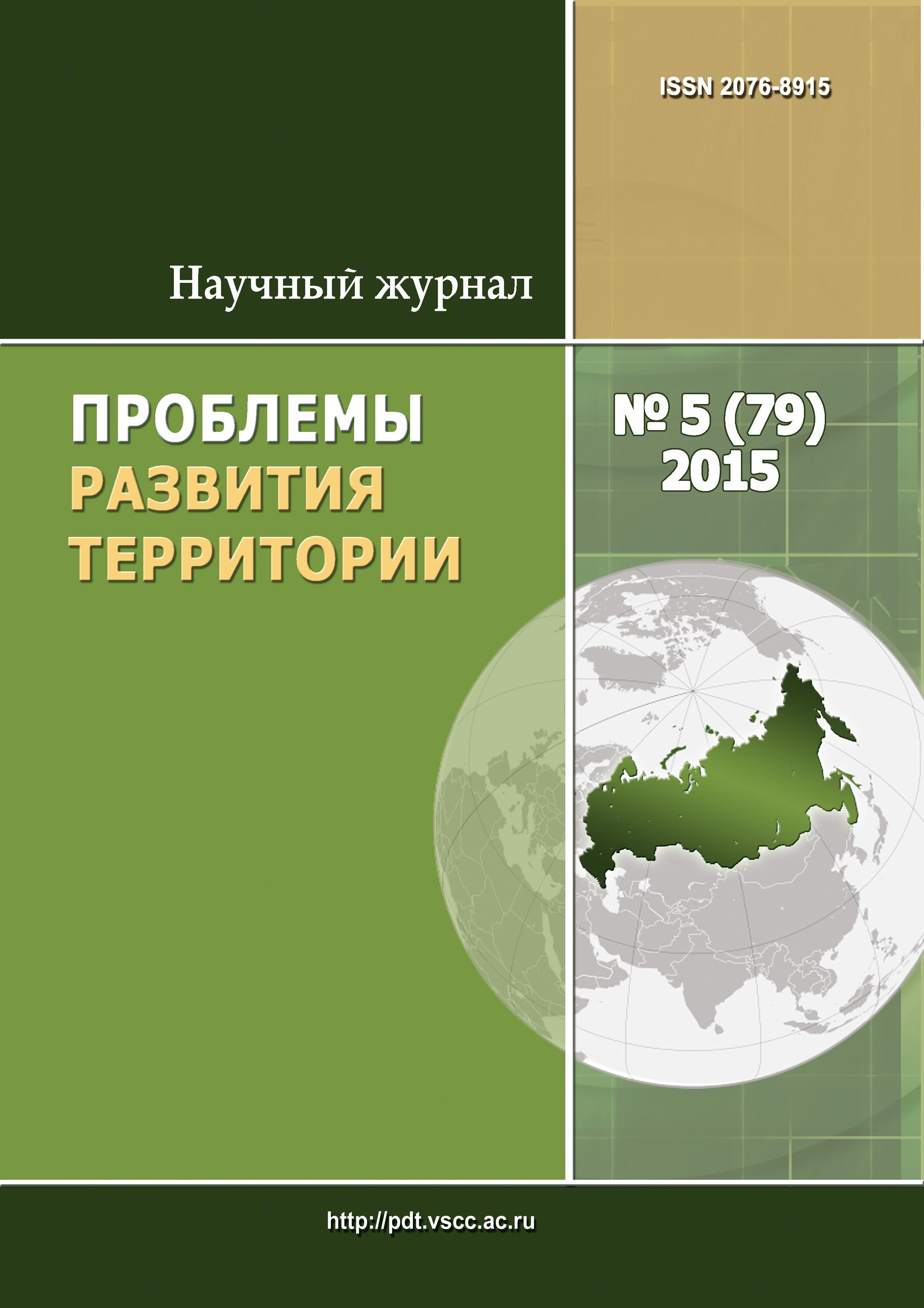 Отсутствует Проблемы развития территории № 5 (79) 2015