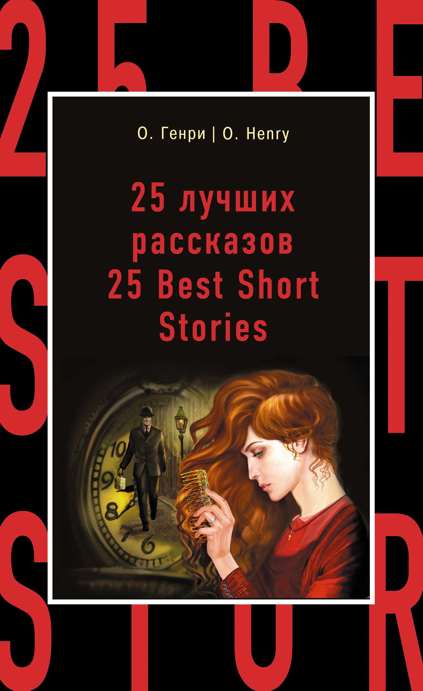 О. Генри 25 лучших рассказов / 25 Best Short Stories о генри 25 лучших рассказов 25 best short stories