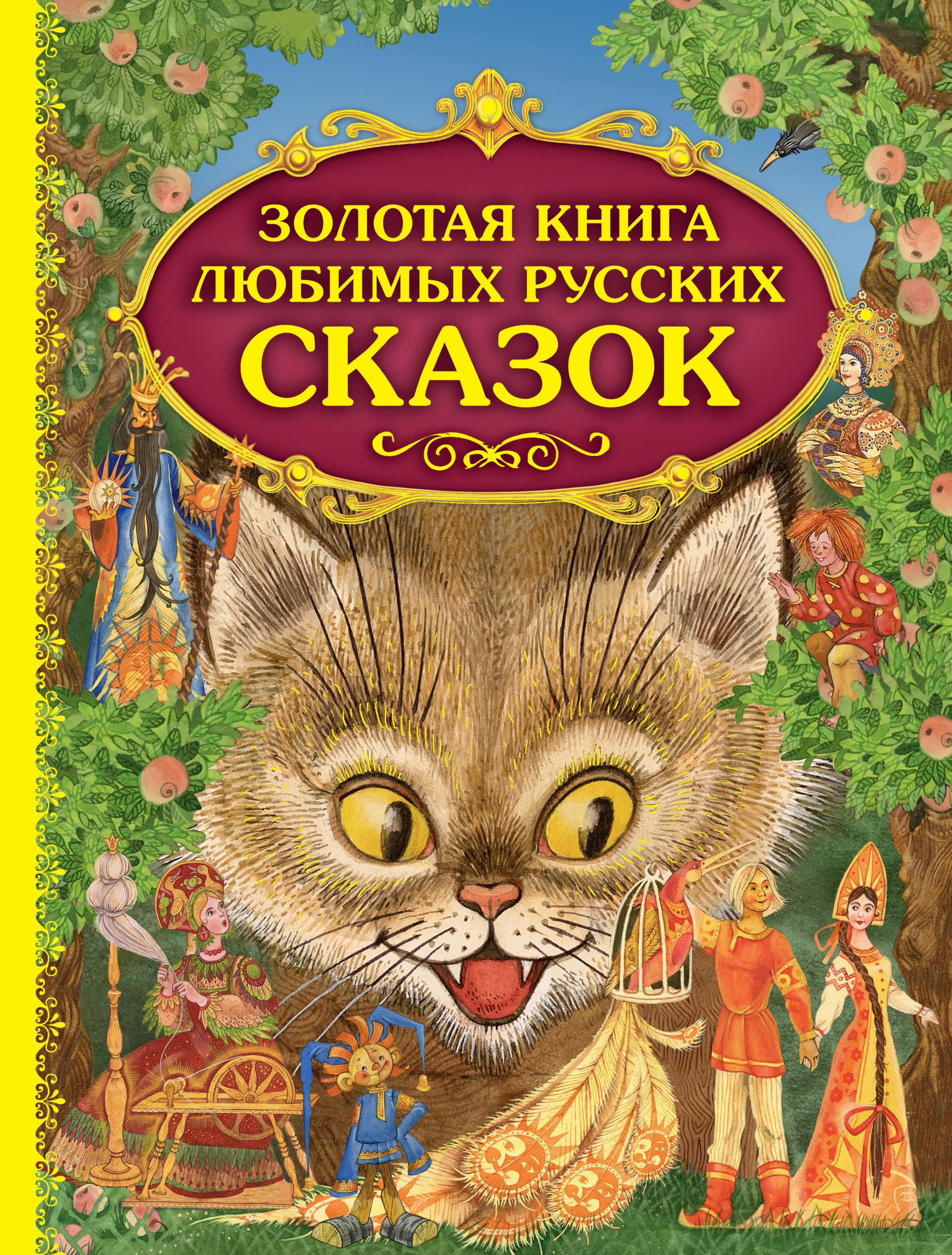Отсутствует Золотая книга любимых русских сказок золотая книга любимых русских сказок мел