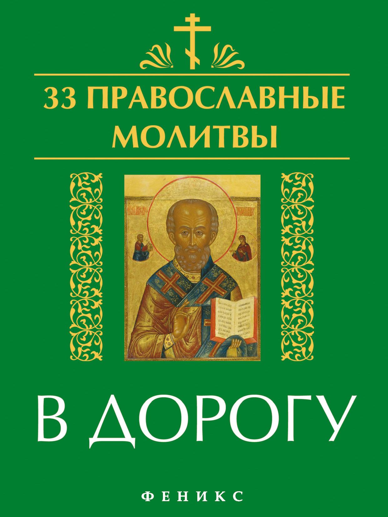 Отсутствует 33 православные молитвы в дорогу отсутствует сведения о питейных сборах в россии