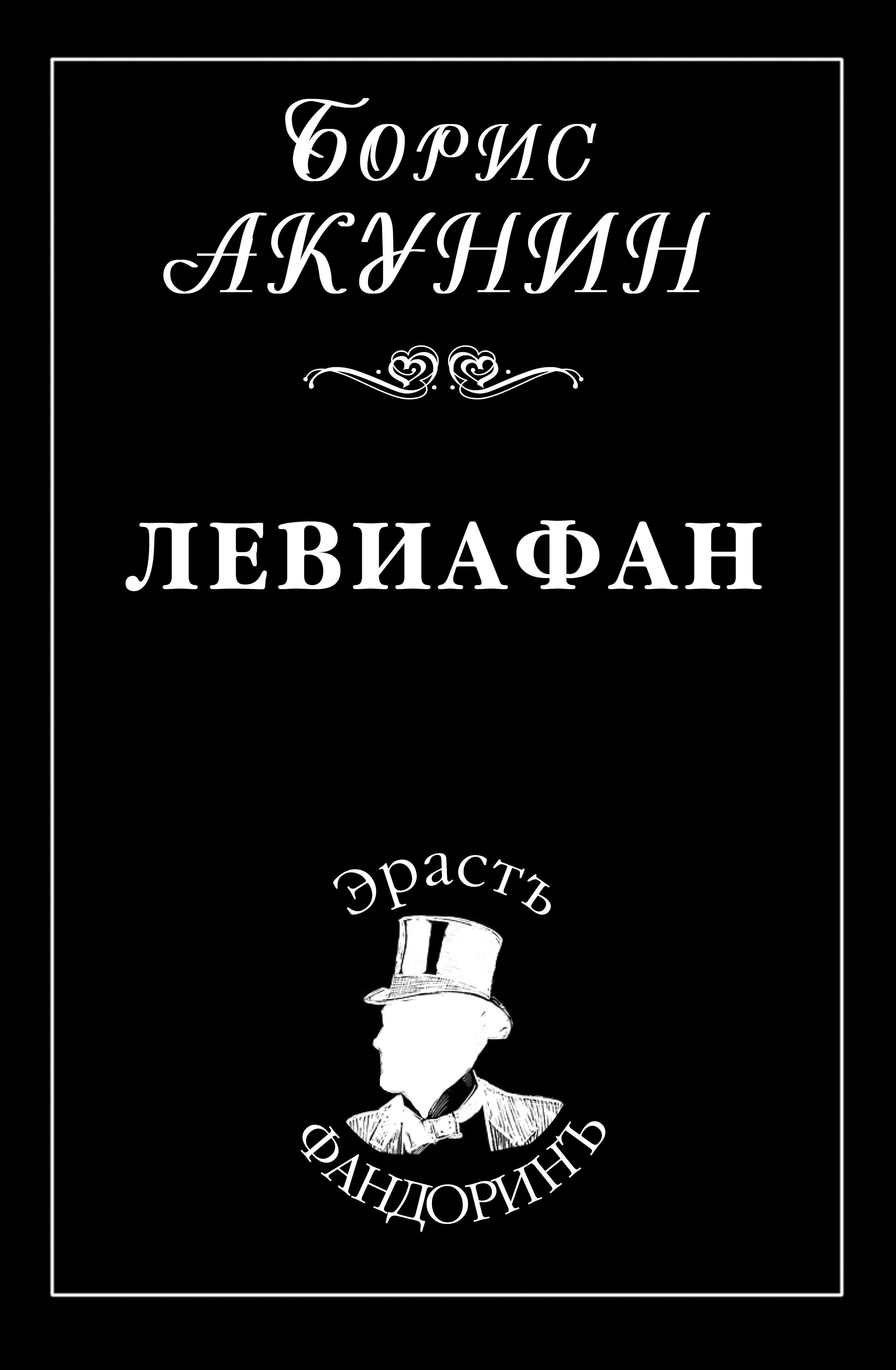 Борис Акунин. Левиафан