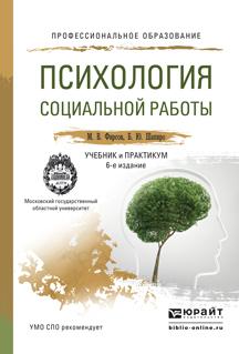 М. В. Фирсов Психология социальной работы 6-е изд., пер. и доп. Учебник и практикум для СПО цена