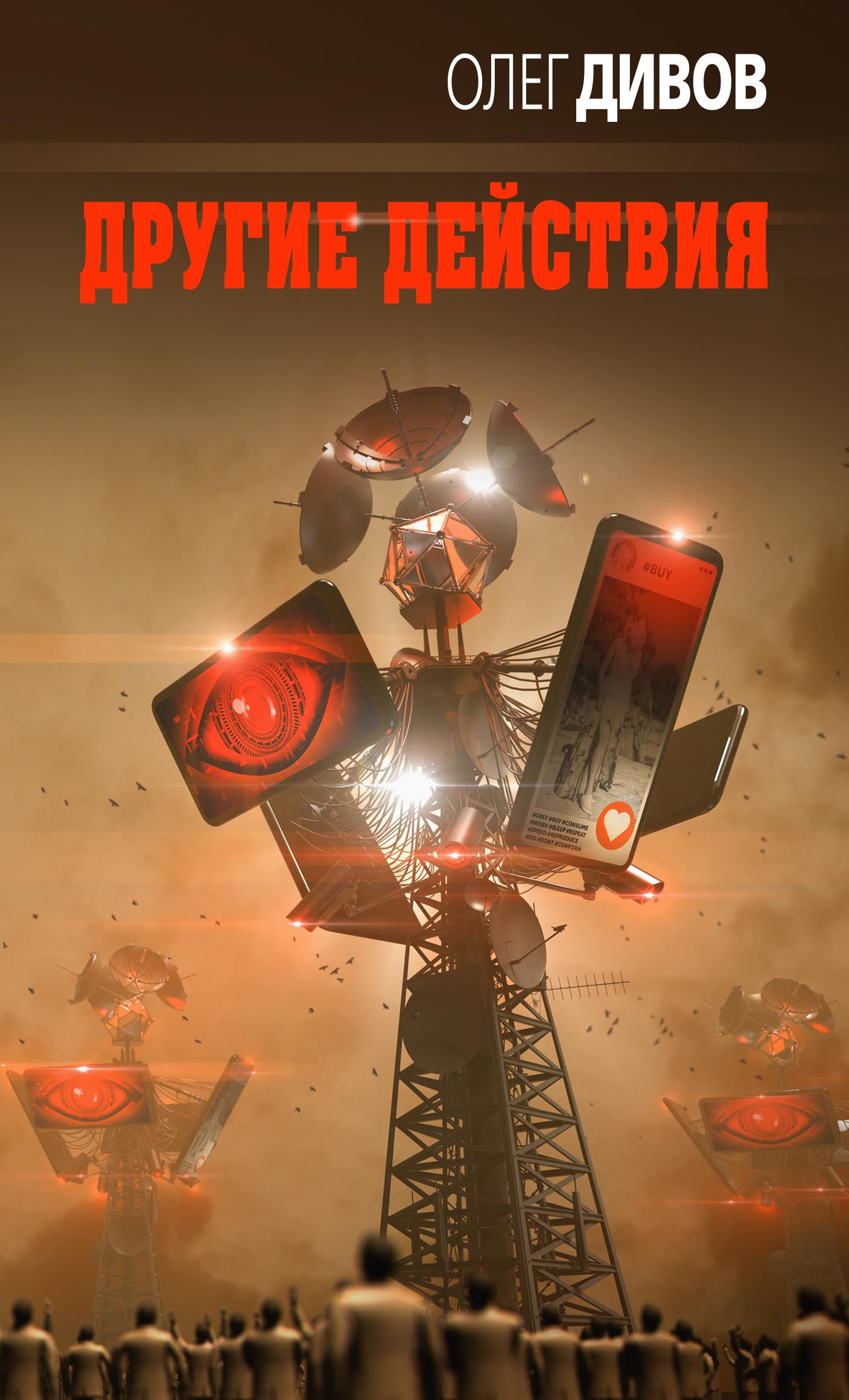 Олег Дивов Другие Действия олег дивов вундервафля