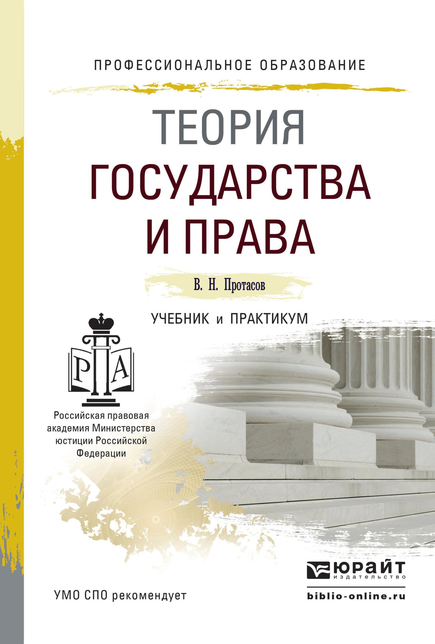 Валерий Николаевич Протасов Теория государства и права. Учебник и практикум для СПО протасов в н теория государства и права учебник и практикум
