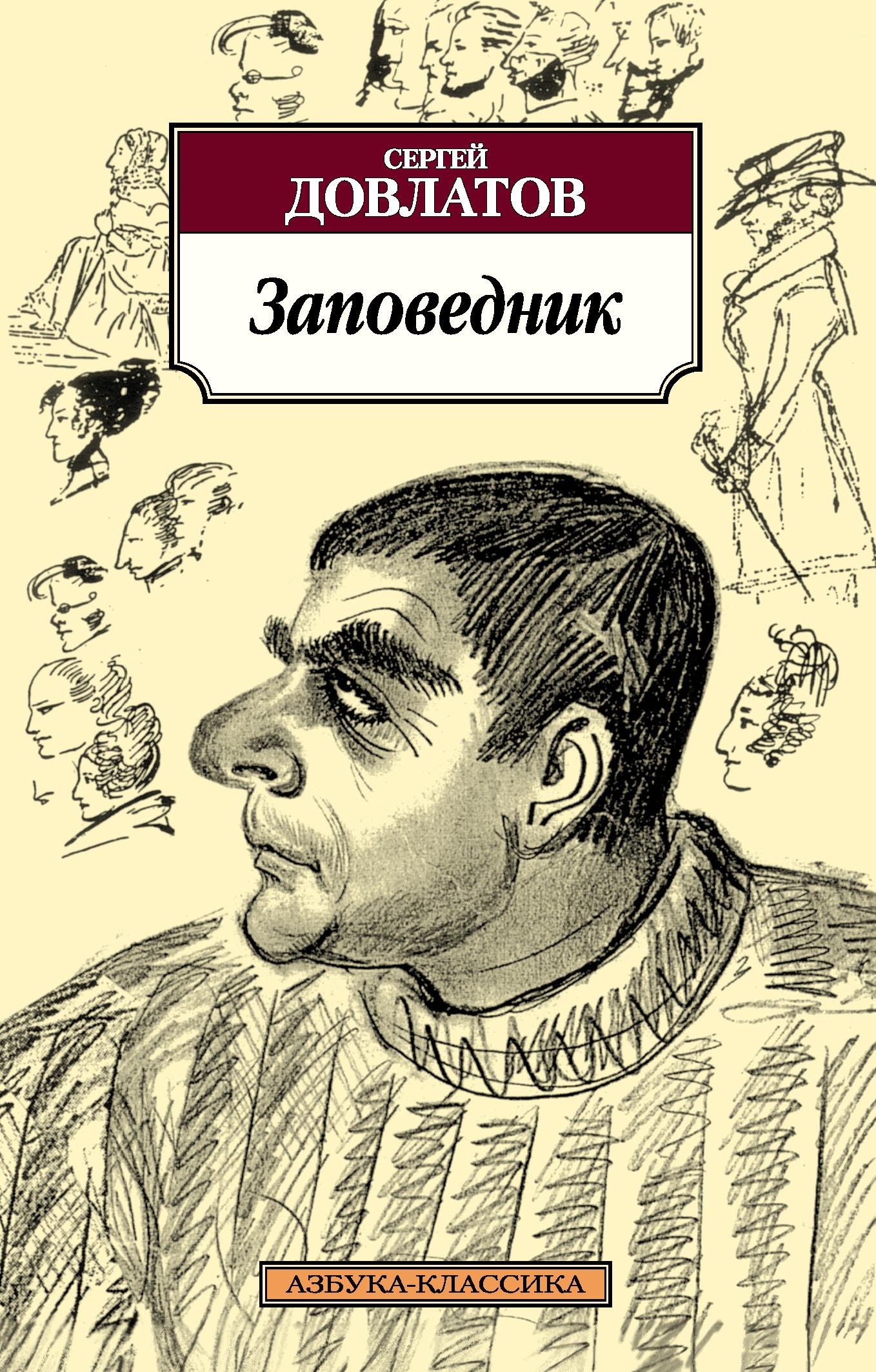 довлатов с иностранка Сергей Довлатов Заповедник