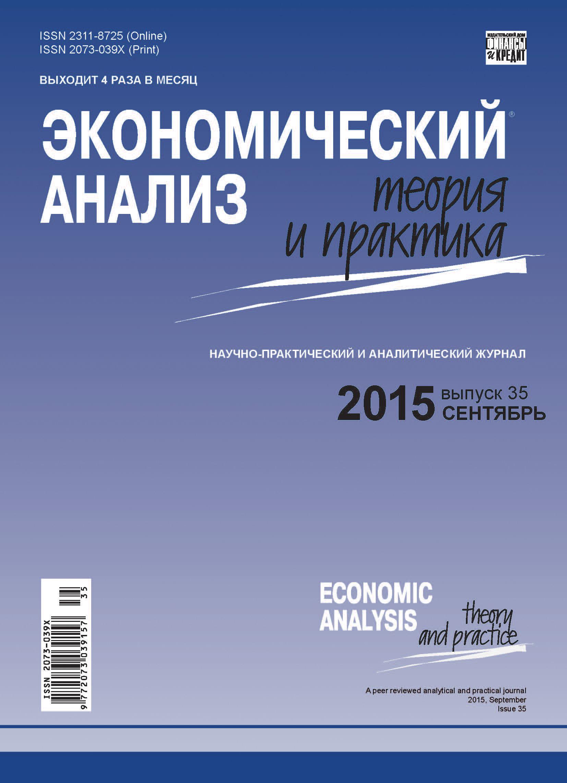 Отсутствует Экономический анализ: теория и практика № 35(434) 2015 т б малкова анализ и оценка функционирования корпоративных структур в энергетике региона