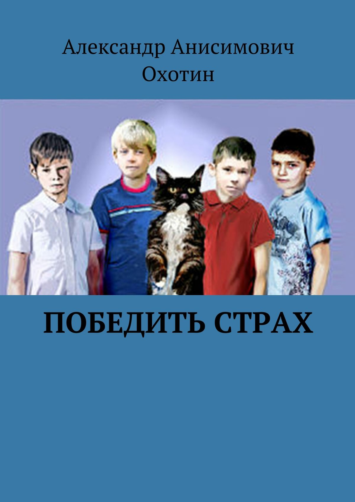 Александр Анисимович Охотин Победить Страх александр охотин вовка – брат волшебника