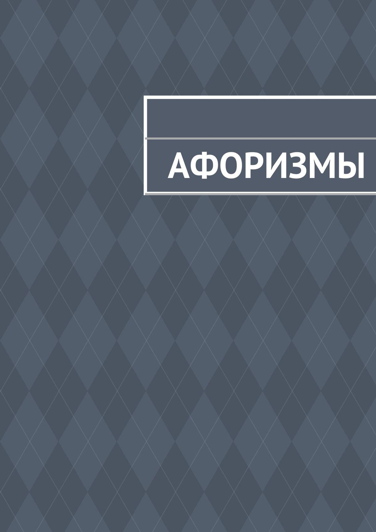 Коллектив авторов Афоризмы коллектив авторов афоризмы
