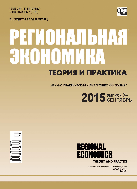Отсутствует Региональная экономика: теория и практика № 34 (409) 2015 а в абилов закономерности развития регионального инфокоммуникационного комплекса