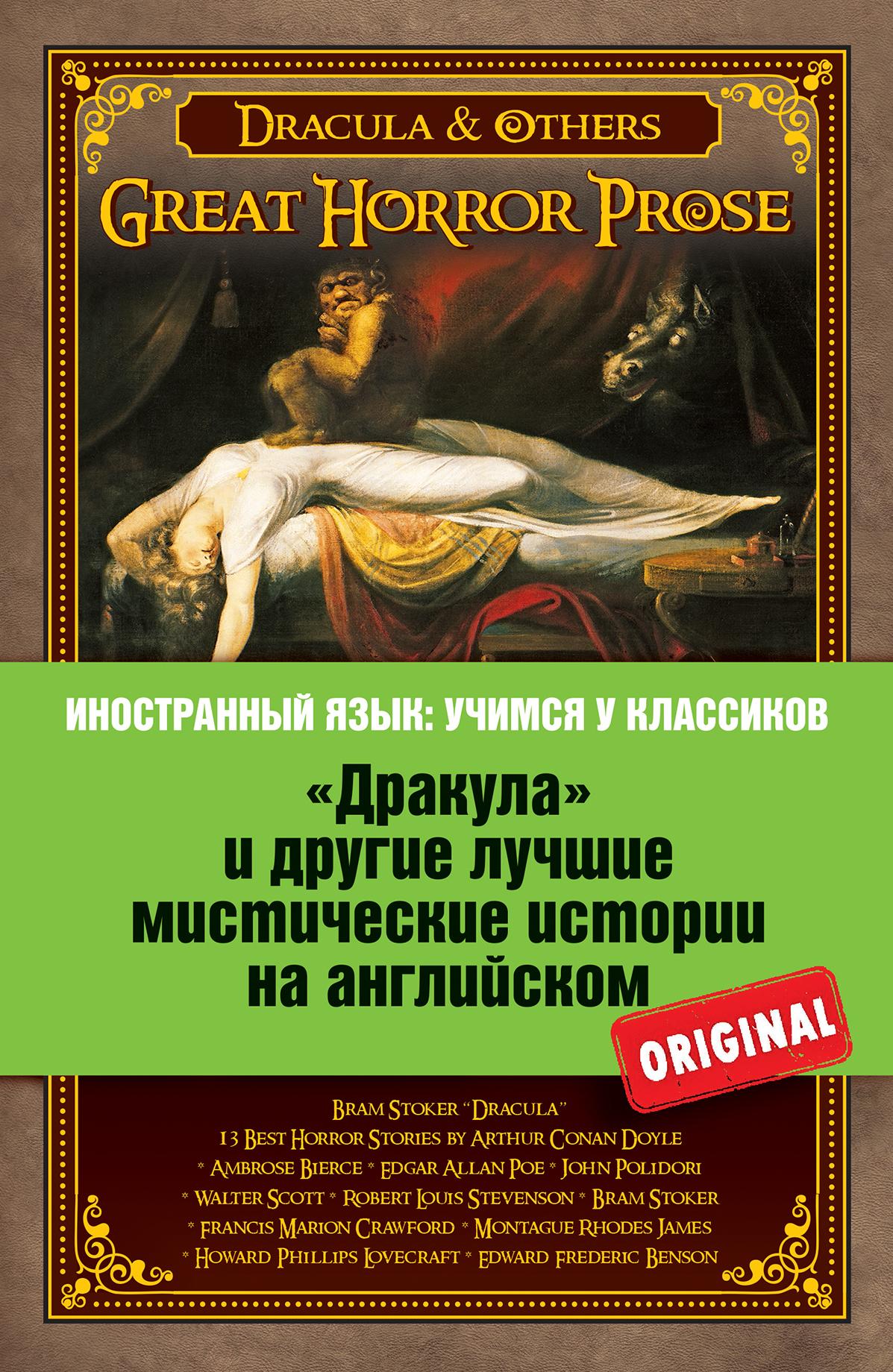Коллектив авторов «Дракула» и другие лучшие мистические истории на английском